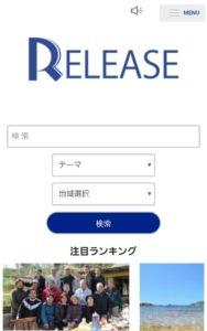 ソーシャルメディア RELEASETOPページ変更のお知らせ