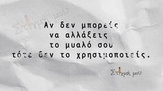 αν, τότε δεν... Words Worth, Greek Quotes, Best Quotes, Facts, Mood, Thoughts, Sayings, Truths, Life