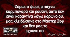 Kai, Funny Pictures, Funny Quotes, Jokes, Humor, Greek, Photos, Corona, Fanny Pics