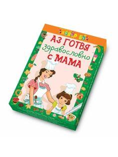 az-gotvya-zdravoslovno-s-mama-aktivni-karti