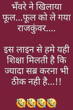 Funny Quotes In Hindi Winter Funny Quotes In Hindi, Funny Attitude Quotes, Funny Good Morning Quotes, Comedy Quotes, Cute Funny Quotes, Jokes In Hindi, Jokes Quotes, Fun Quotes, Hindi Chutkule