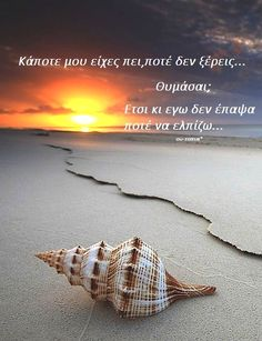 Greek Quotes, Forever Love, Nature Photos, Deep Thoughts, Qoutes, Love Quotes, Studios, Gifs, Mary