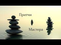 Притчи Мастера - Аудиокнигa | Дзен | Философия | NikOsho