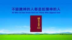 【東方閃電】全能神的發表《不認識神的人都是抵擋神的人》粵語