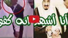 VIDEO: Begini Aksi Bodyguard Sang Raja Saat Mengawal, Perhatikan Mata Dan Gerakan Tangannya!