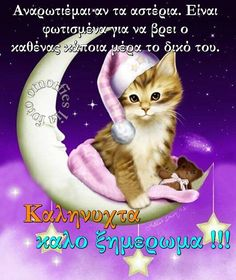 Good Night Thoughts, Good Morning Good Night, Nighty Night, Cute Pictures, Animation, Gif, Greek, Italy, Photography