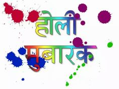 Holi Quotes in Hindi – Happy Holi Greetings in Hindi Happy Holi Greetings, Happy Holi Wishes, Holi Pictures, Holi Images, Holi Greeting Cards, Holi Date, Happy Holi Shayari, New Holi, Happy Holi Photo