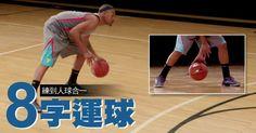 籃球筆記 - [自主訓練] 人球合一的8字運球
