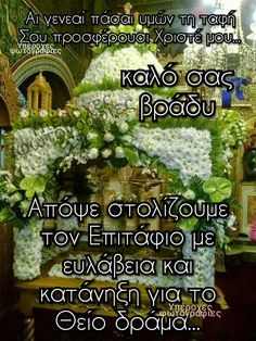 Greek Easter, Holy Week, Koi, Beautiful Flowers, Religion