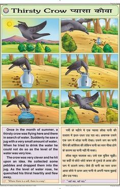 Thirsty Crow Chart You are in the right place about Short Stories feelings Here we offer you the most beautiful pictures about the free Short Stories you are looking for. When you examine the Thirsty Stories With Moral Lessons, English Moral Stories, Moral Stories In Hindi, English Stories For Kids, Moral Stories For Kids, English Worksheets For Kids, English Story, Kids English, Kids Story Books