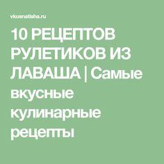 10 РЕЦЕПТОВ РУЛЕТИКОВ ИЗ ЛАВАША | Самые вкусные кулинарные рецепты