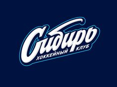 Sibir new lettering dribbble preview