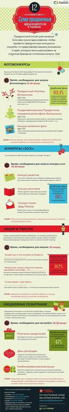 http://statictab.com/yxxo9wo СУПЕР  ИДЕИ КОНКУРСОВ  В  #FACEBOOK