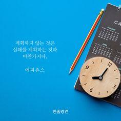Korean Quotes, Feelings, Reading, Words, Backpacking, Life, Backpacker, Reading Books, Horse