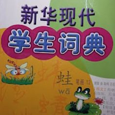 Chinese dictionary (http://tamarindvillage.blogspot.com/2011/01/learning-chinese-independently.html?m=1)