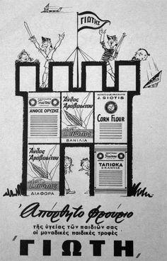 Greek vintage ads. Γιωτης.