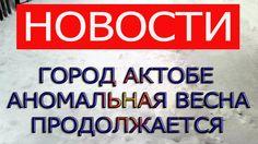 Новости канала VETAL CHE   Аномальная весна продолжается Актобе Казахстан