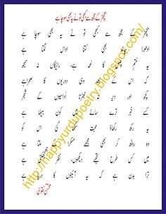 Urdu Poetry Collection: Bichhar ke mujh se