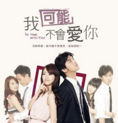 In Time With Your - Add this popular Taiwanese Drama to your dramalist at: http://mydramalist.com/taiwanese-drama/2957/in-time-with-you