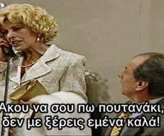 den me xeries kala esei! Funny Greek Quotes, Funny Quotes, Tv Quotes, Music Quotes, Greek Music, Laugh Out Loud, Sarcasm, I Laughed, Einstein