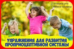 """👯РАЗВИВАЕМ ПРОПРИОЦЕПТИВНУЮ СИСТЕМУ. Веселые упражнения для мам и малышей.  1. Сделайте """"бутерброд"""". Плотно закатайте ребенка в одеяло или крепко прижмите руки, ноги и спинку ребенка, положив его между подушек.  2. Прыгайте! Дайте возможность ребенку попрыгать на батуте, на фитболе (с поддержкой) или даже просто на кровати.  3. """"Горячая лава"""". Разбрасываем по полу подушки. Пол – это расплавленная лава, а подушки – безопасные островки. Нужно прыгать с подушки на подушку, уворачиваясь от папы…"""