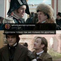 | ᴄᴏюз ᴄпᴀᴄᴇʜия • бᴇсы | Russian Literature, Russian Culture, Vinaigrette, Mood, Memes, Movie Posters, Film Poster, Meme, Jokes