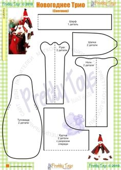 Pretty Toys Patterns, Doll Patterns Free, Craft Patterns, Christmas Gnome, Christmas Projects, Xmas, Doll Crafts, Diy Doll, Diy Projects Handmade