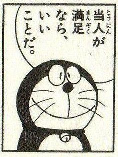 """""""If the person (even just only himself) satisfies, it is great. No problem"""" DORAEMON Manga Characters, Fictional Characters, Cat Colors, Manga Illustration, Positive Words, Doraemon, Hiragana, Manga Comics, Anime"""
