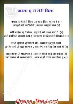 Karata Hu Me Teri Chinta jesus hindi song Jesus Hindi Songs, Song Hindi, Worship Songs Lyrics, Christian Song Lyrics, Powerful Words, Bible Quotes, Christianity, Lord, Pictures