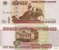 Денежные знаки России образца 1995 года