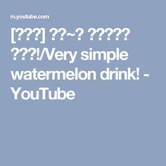[우리집] 시원~한 수박음료수 만들기!/Very simple watermelon drink! - YouTube