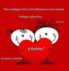 Greek Words, Greek Quotes, Funny Quotes, Walt Disney, News, Hair, Beauty, Greek, Greek Sayings