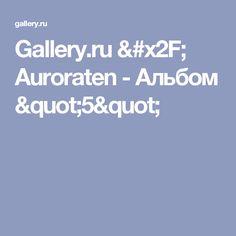 """Gallery.ru / Auroraten - Альбом """"5"""""""