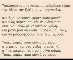 Κ.Π. Καβαφης Greek Art, Greek Quotes, Poems, Inspirational Quotes, Sayings, Nice, Life Coach Quotes, Lyrics, Poetry