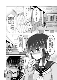 星見SK☆ツン甘な彼氏①発売中 (@Hoshimi1616) さんの漫画 | 70作目 | ツイコミ(仮) Manga List, Anime Couples Manga, Touken Ranbu, Funny, Ha Ha, Hilarious, Humor