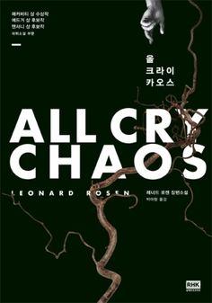 2014년 3월 초판 1쇄 발행 / 지은이 : 레너드 로젠, 옮긴이 : 박아람 / 알에이치코리아 / 디자이너 : 장혜림