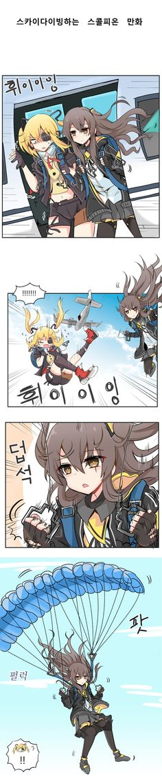 Post with 2264 views. Find Memes, Girls Frontline, Comics Girls, Anime Comics, Vocaloid, How To Look Pretty, Manhwa, Funny Jokes, Trending Memes