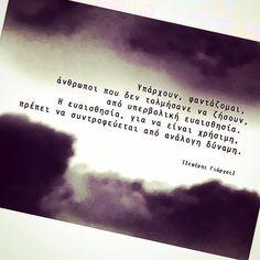 Γ. Σεφέρης Favorite Quotes, Best Quotes, Love Quotes, Greek Words, Greek Quotes, Life Inspiration, Positive Quotes, Poems, Wisdom