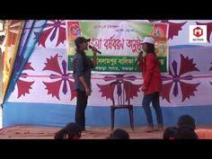 Bangla Comidi koutok 2018 Popular Videos, Channel