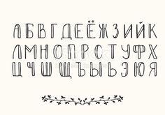 Kuvahaun tulos haulle cyrillic handwriting