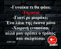 Funny Status Quotes, Funny Greek Quotes, Funny Statuses, Funny Vid, Hilarious, Funny Images, Funny Pictures, True Words, Just For Laughs