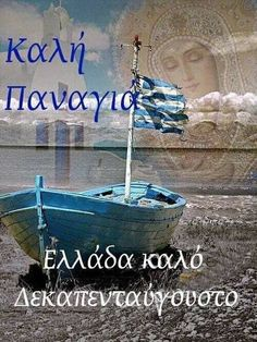 New Month Greetings, Holiday Cards, Christmas Cards, Greek Quotes, Greek Life, Good Morning Quotes, Greece, Landscapes, Faith
