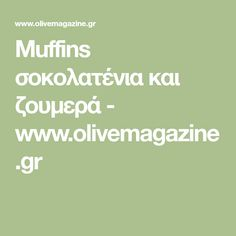 Muffins σοκολατένια και ζουμερά - www.olivemagazine.gr Greek Recipes, Muffins, Food And Drink, Sweets, Drinks, Cakes, Drinking, Muffin, Beverages
