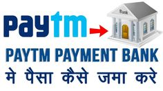 How to Transfer Money Paytm Bank Account || Paytm Payment Bank में Money...