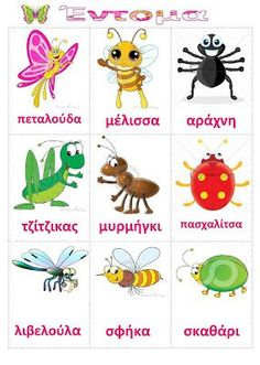 Preschool Education, Preschool Activities, Worksheets, Greek Language, Animal Habitats, School Subjects, Spring Crafts, Early Childhood, Crafts To Make