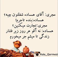 Persische Witze