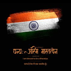 Happy Independence Day India, Independence Day Quotes, Sanskrit Quotes, Vedic Mantras, Good Morning Hindi Messages, Army Quotes, Chakra Art, Hindu Festivals, Republic Day