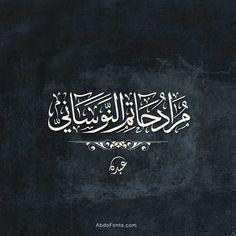 46 Best Abdofonts Com Images Good Morning Arabic Arabic