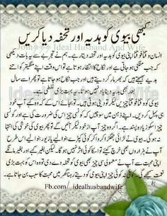 Islamic Wedding Quotes, Islamic Love Quotes, Religious Quotes, Marriage Life Quotes, Wife Quotes, Love Quotes Poetry, Mixed Feelings Quotes, Urdu Quotes With Images, Muslim Couple Quotes