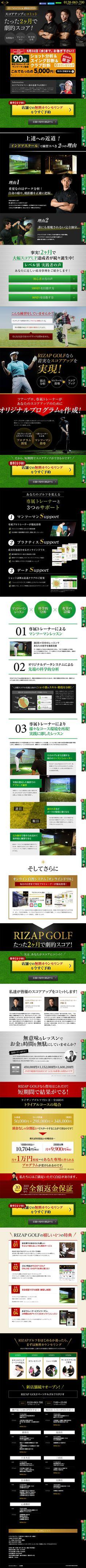 ライザップゴルフ WEBデザイナーさん必見!ランディングページのデザイン参考に(かっこいい系)